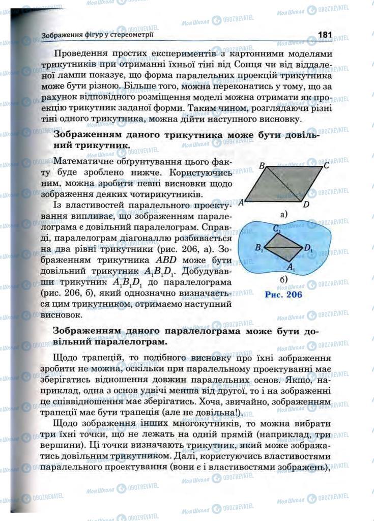 Підручники Математика 10 клас сторінка 181