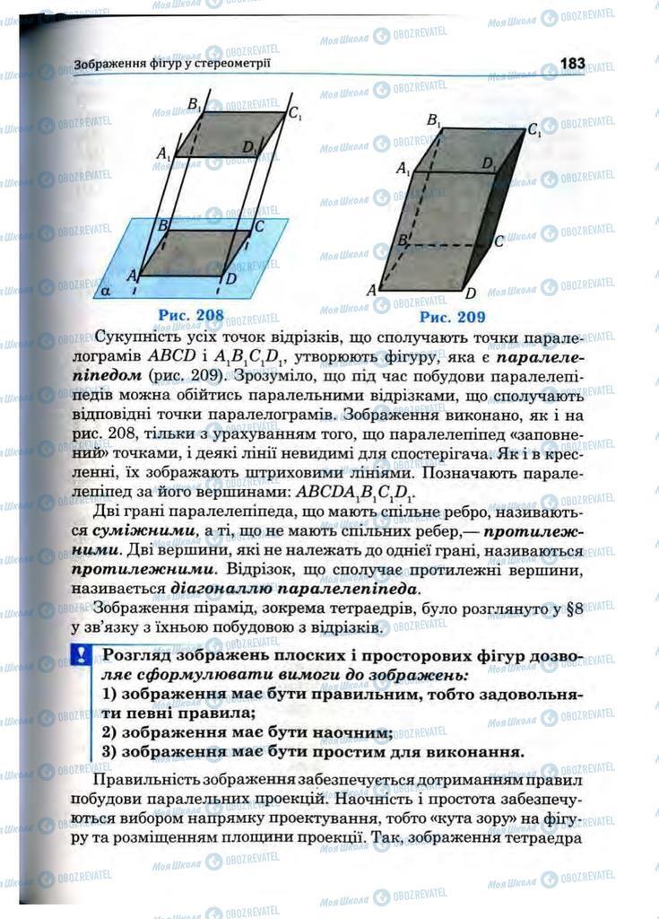 Підручники Математика 10 клас сторінка 183