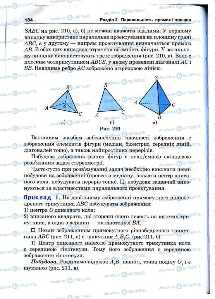 Підручники Математика 10 клас сторінка 184
