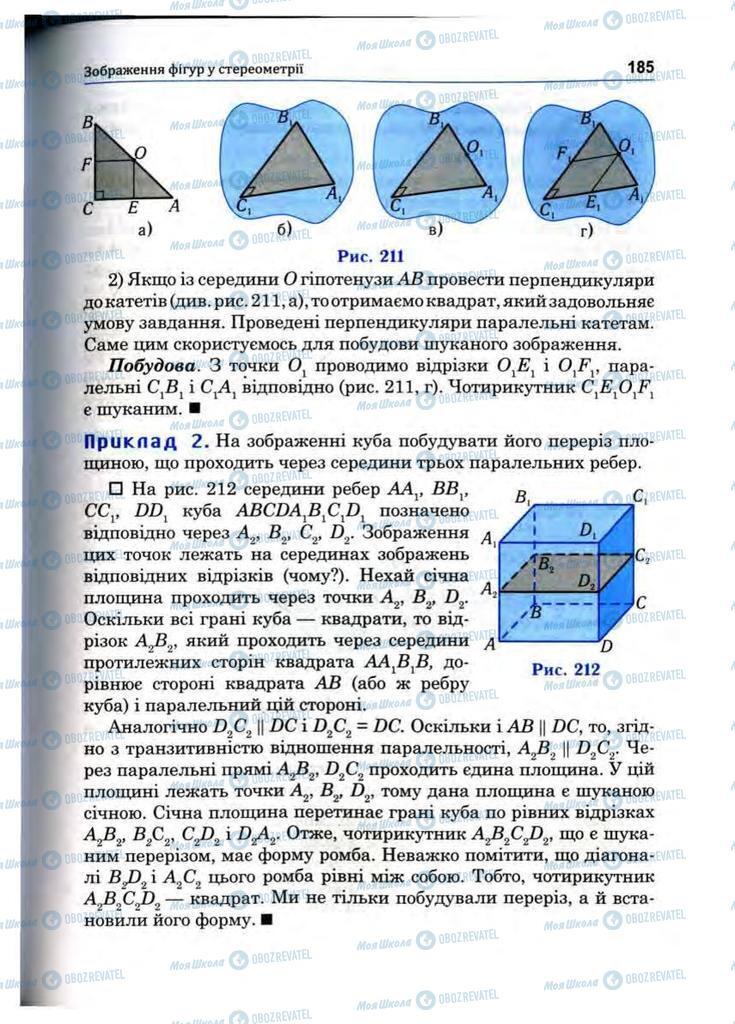 Підручники Математика 10 клас сторінка 185