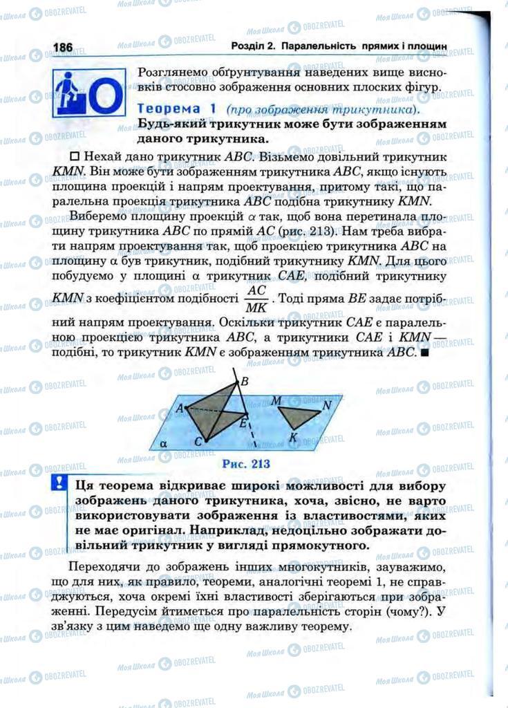 Підручники Математика 10 клас сторінка 186