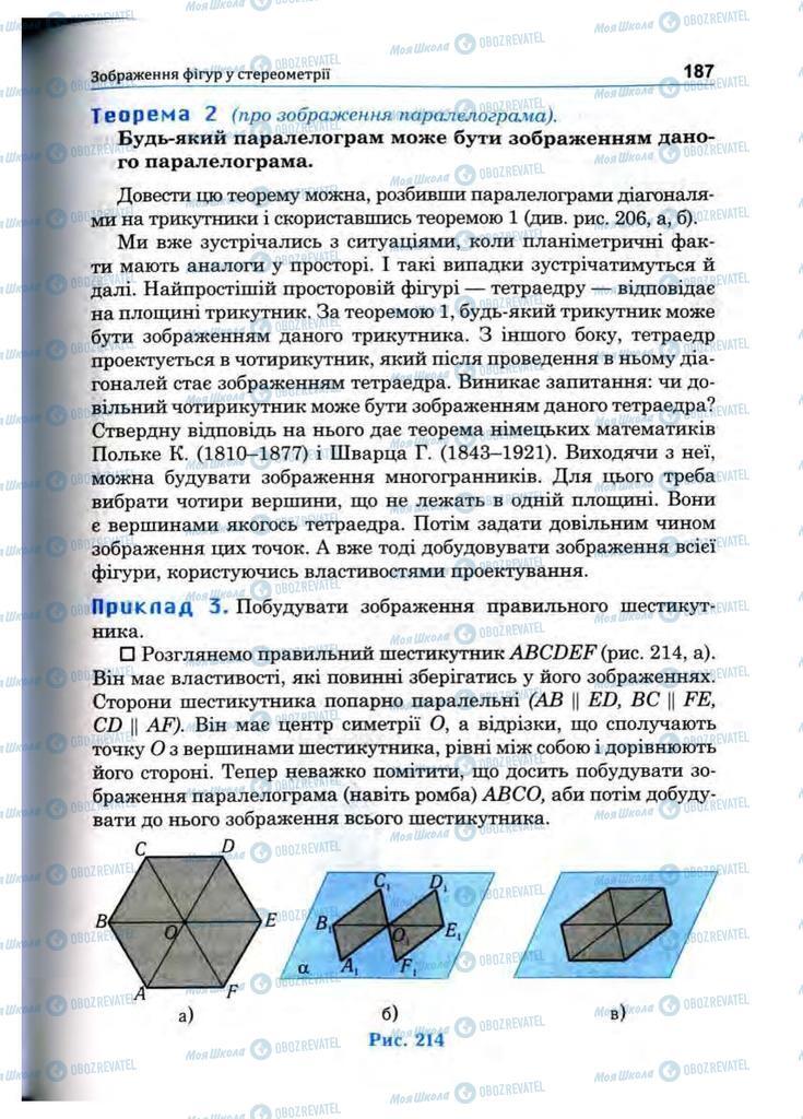 Підручники Математика 10 клас сторінка 187