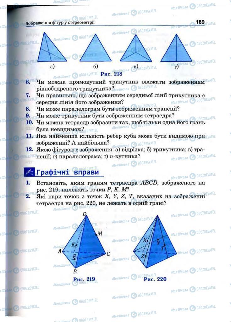 Підручники Математика 10 клас сторінка 189