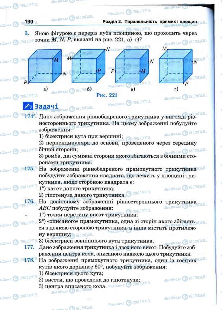 Підручники Математика 10 клас сторінка 190