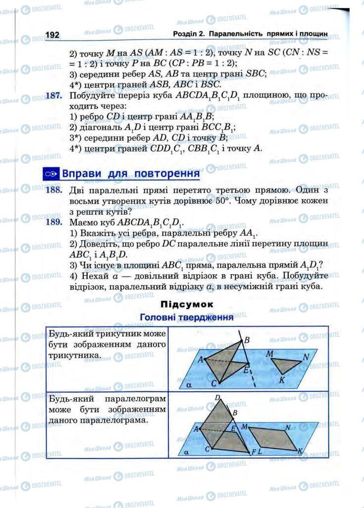 Підручники Математика 10 клас сторінка 192