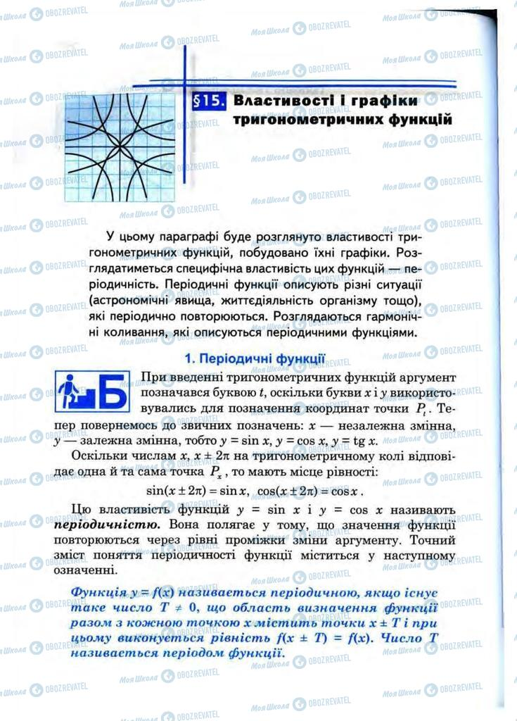 Підручники Математика 10 клас сторінка 266