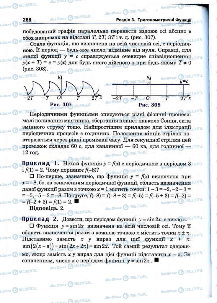 Учебники Математика 10 класс страница 268