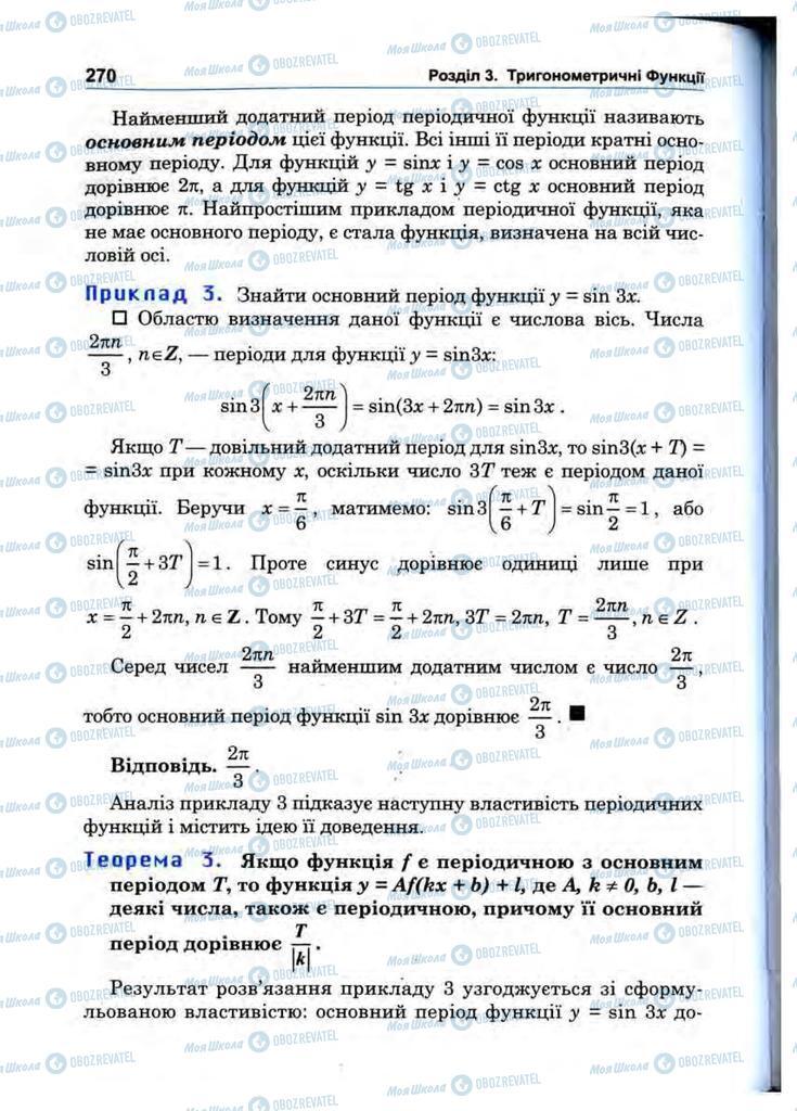 Учебники Математика 10 класс страница 270