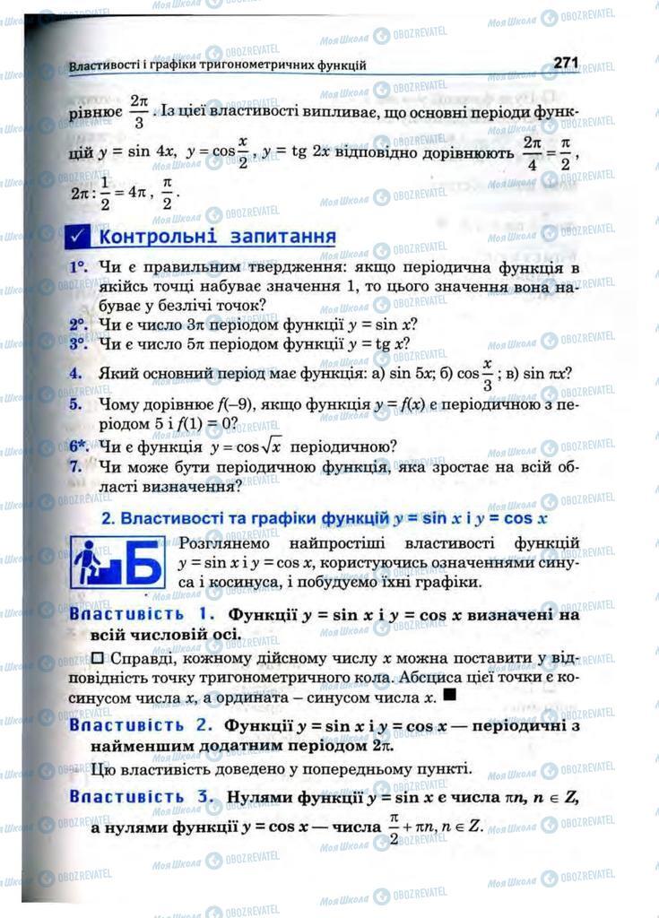 Підручники Математика 10 клас сторінка 271