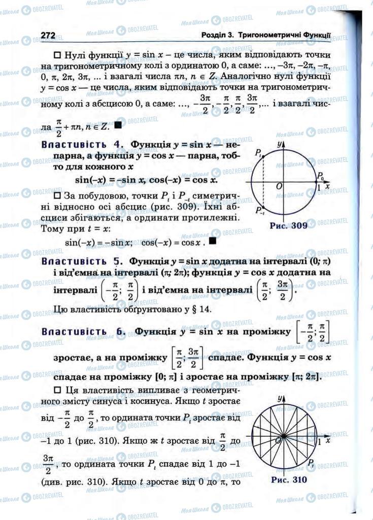 Підручники Математика 10 клас сторінка 272