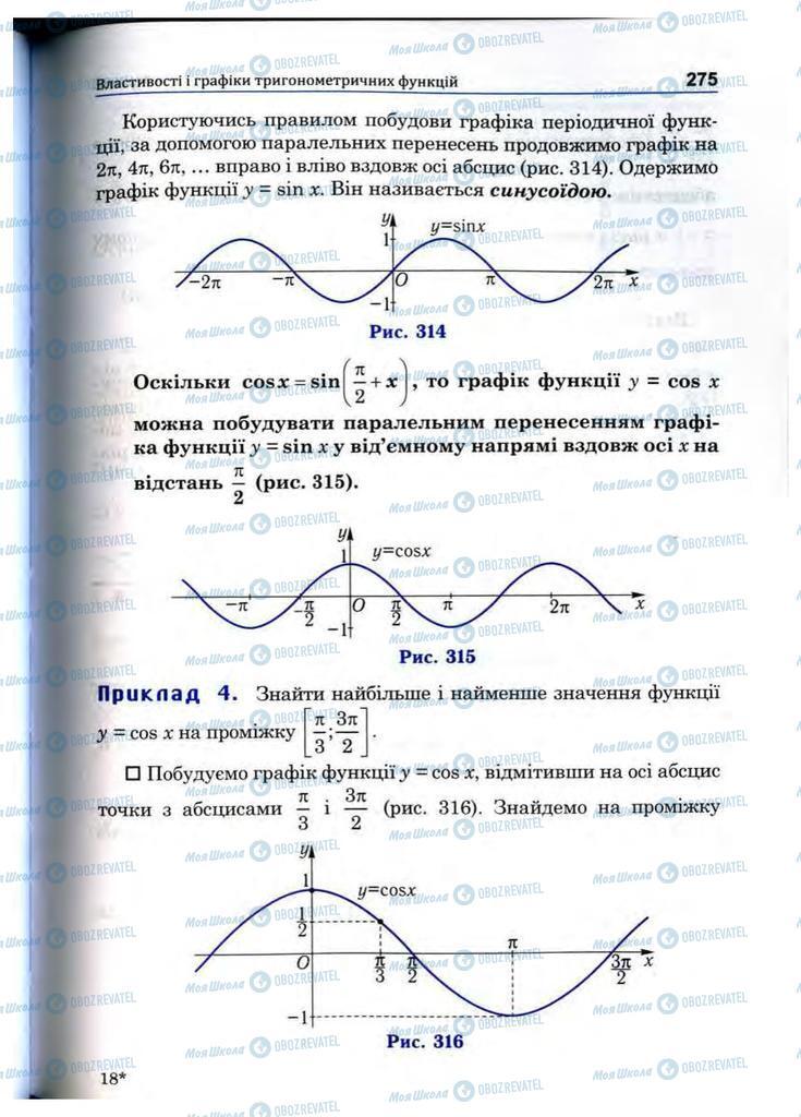 Учебники Математика 10 класс страница 275