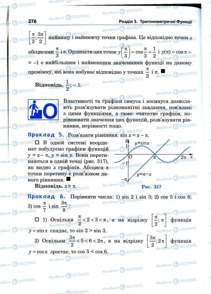 Учебники Математика 10 класс страница 276