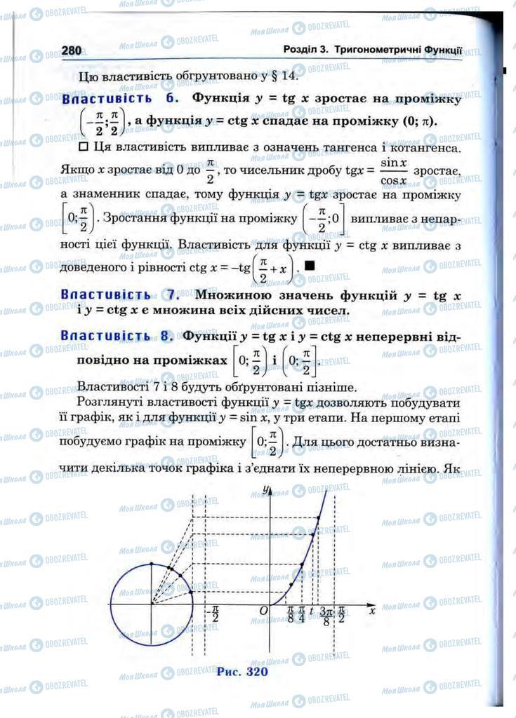 Учебники Математика 10 класс страница 280
