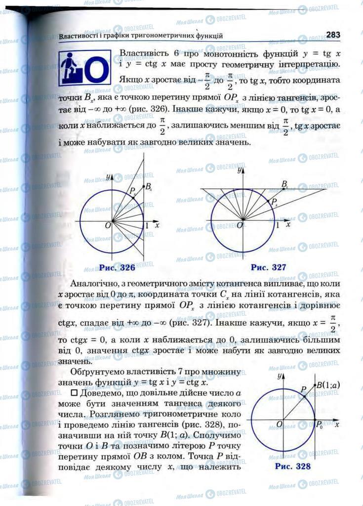 Учебники Математика 10 класс страница 283