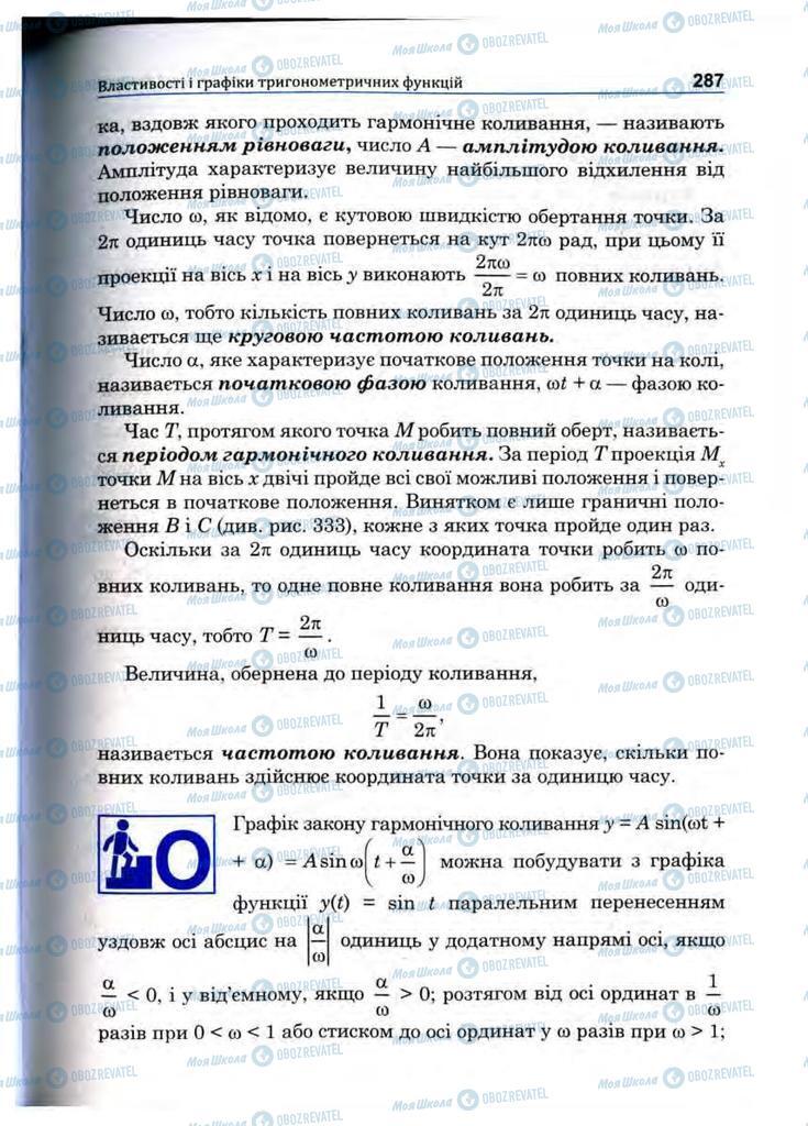 Підручники Математика 10 клас сторінка 287