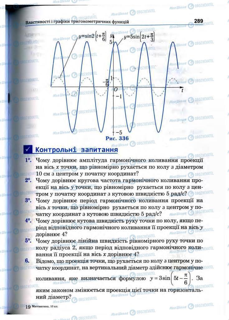 Підручники Математика 10 клас сторінка 289