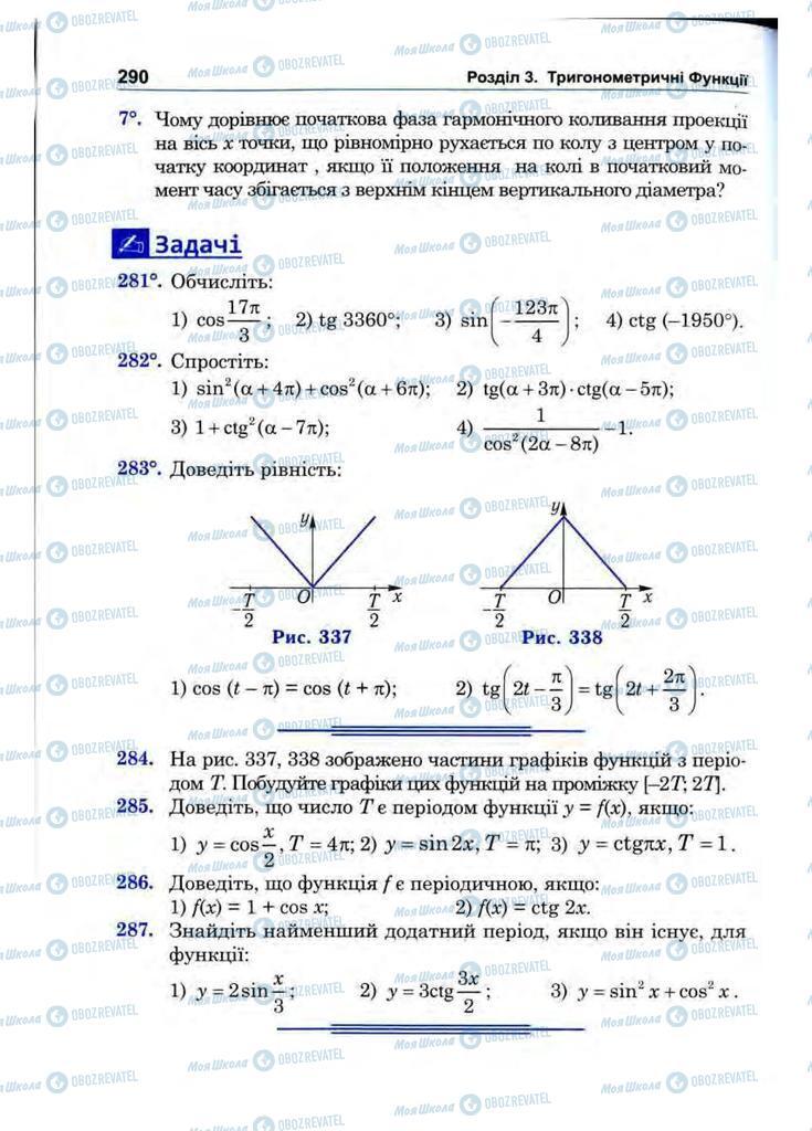 Учебники Математика 10 класс страница 290