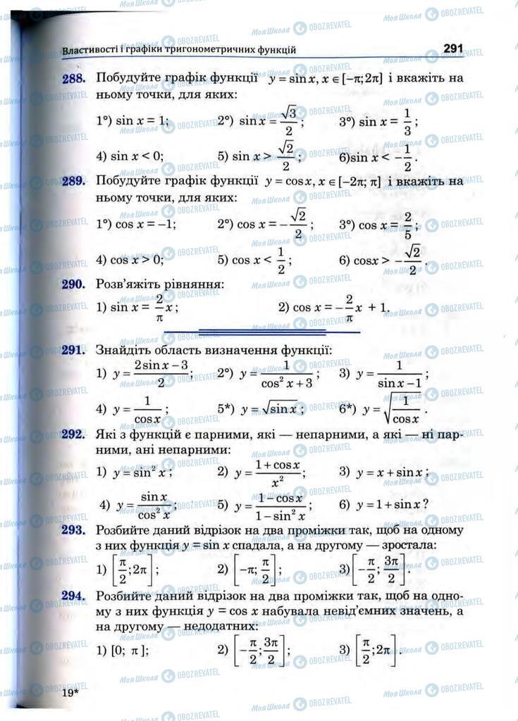Учебники Математика 10 класс страница 291