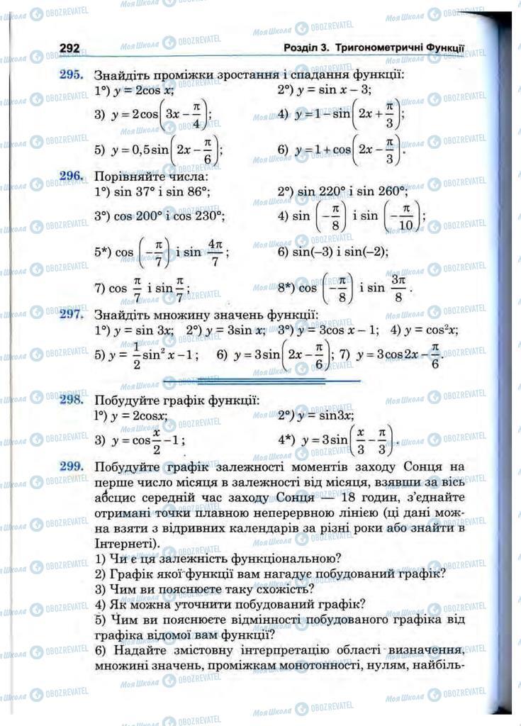 Учебники Математика 10 класс страница 292