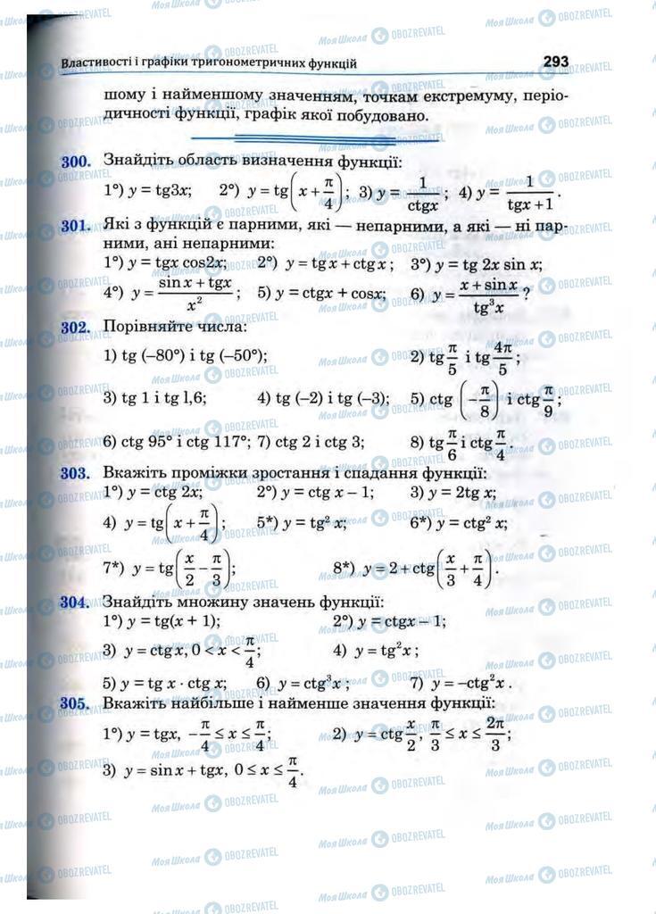 Учебники Математика 10 класс страница 293