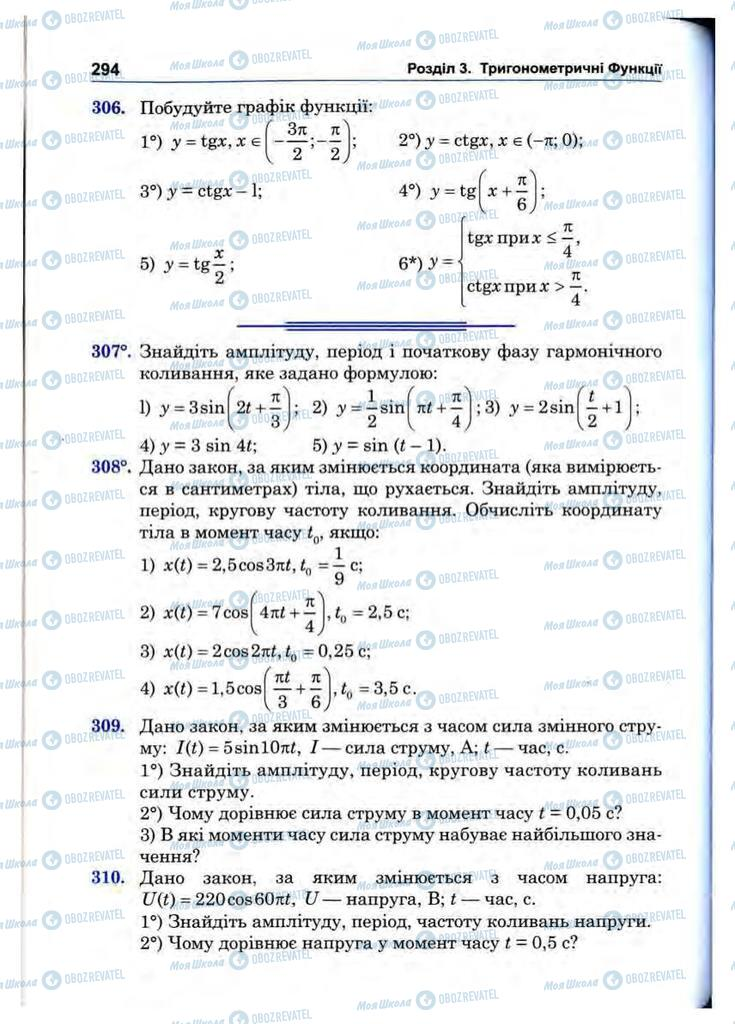 Учебники Математика 10 класс страница 294