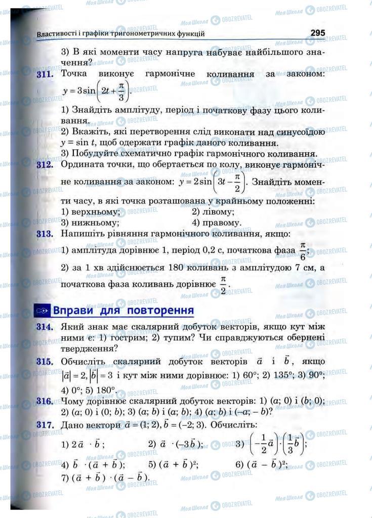 Учебники Математика 10 класс страница 295