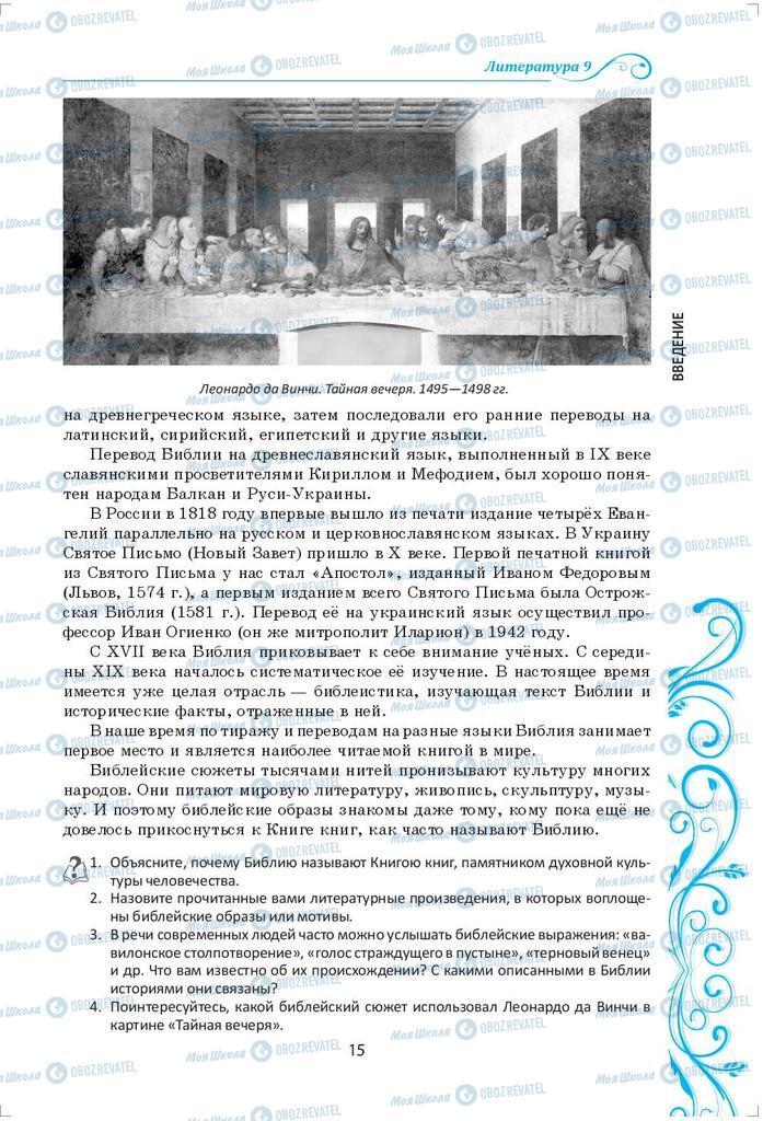 Підручники Зарубіжна література 9 клас сторінка 15