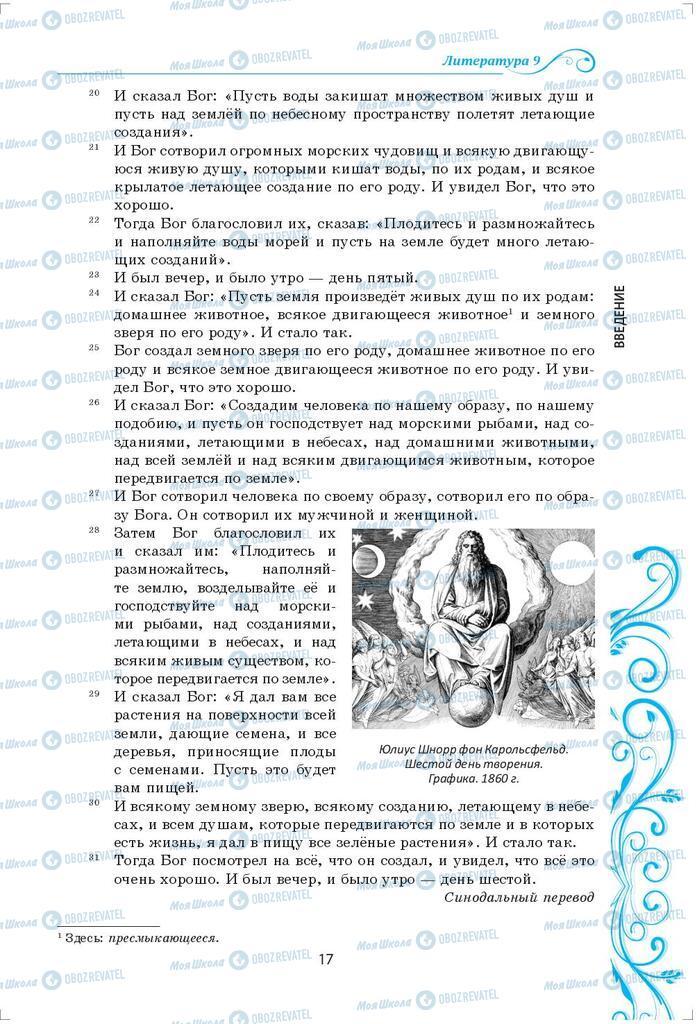 Учебники Зарубежная литература 9 класс страница 17