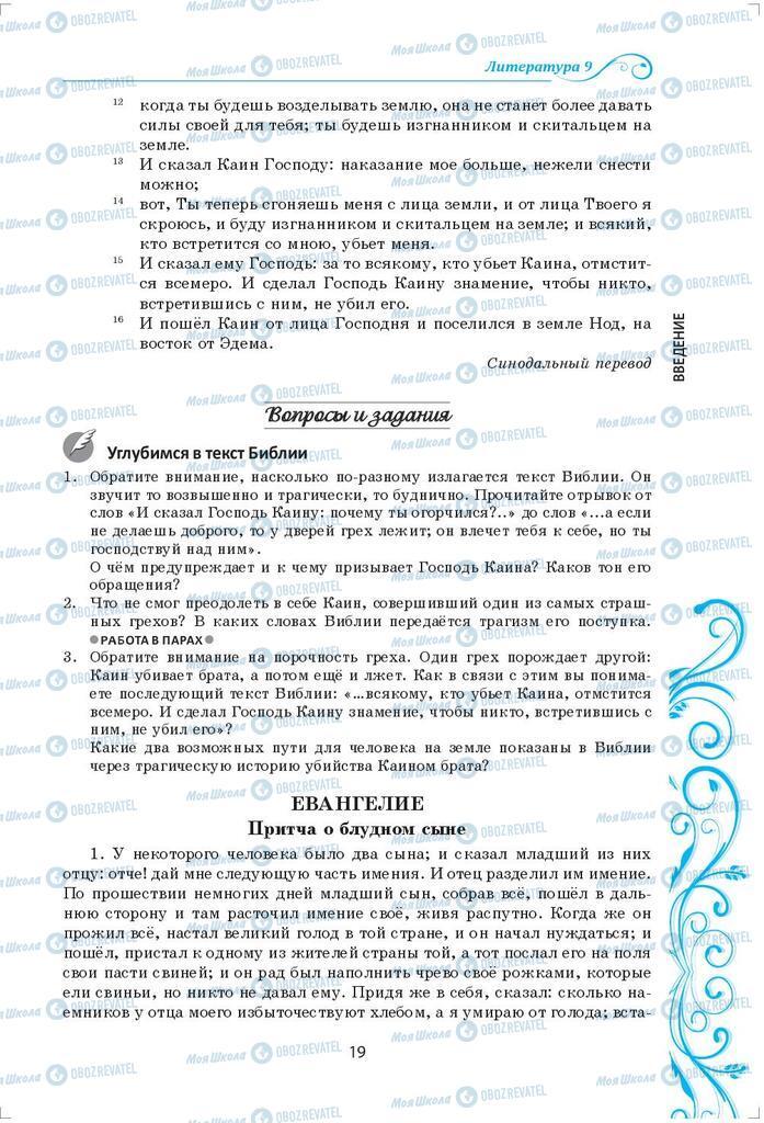 Підручники Зарубіжна література 9 клас сторінка 19