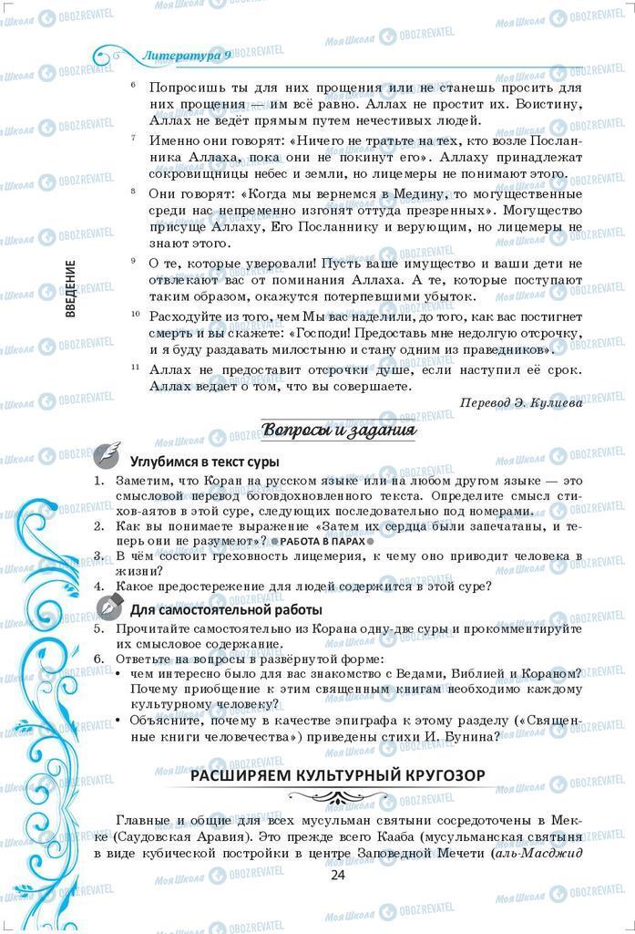 Підручники Зарубіжна література 9 клас сторінка 24