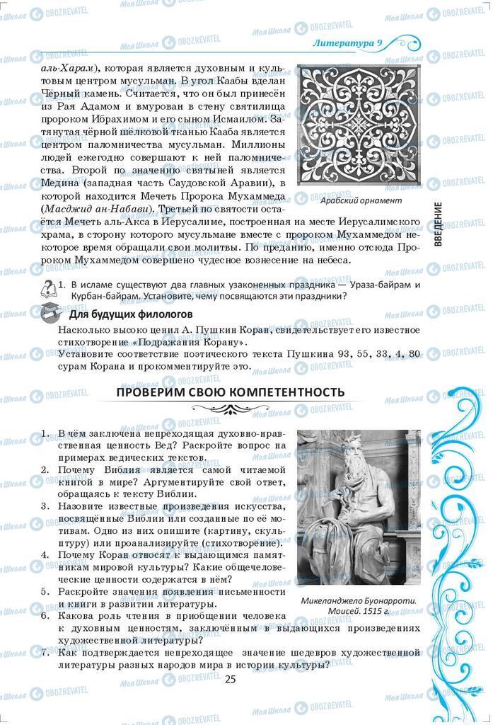 Підручники Зарубіжна література 9 клас сторінка 25