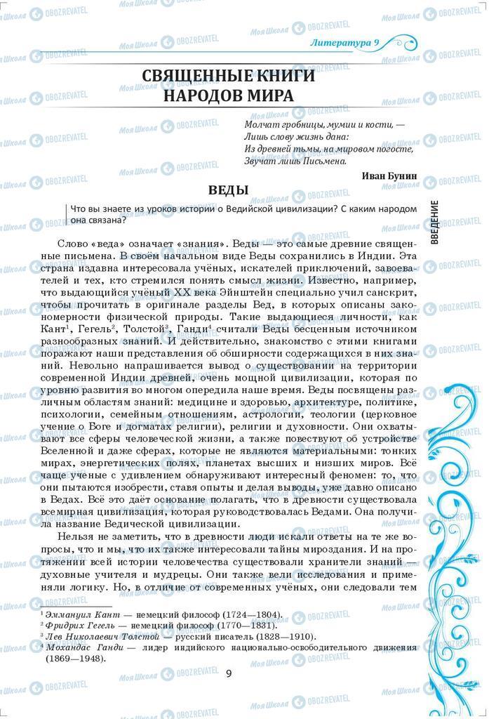 Учебники Зарубежная литература 9 класс страница  9