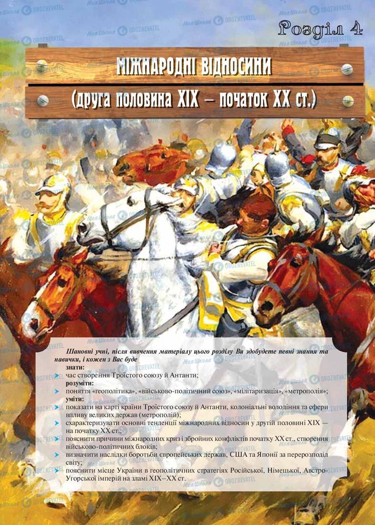 Учебники Всемирная история 9 класс страница  163