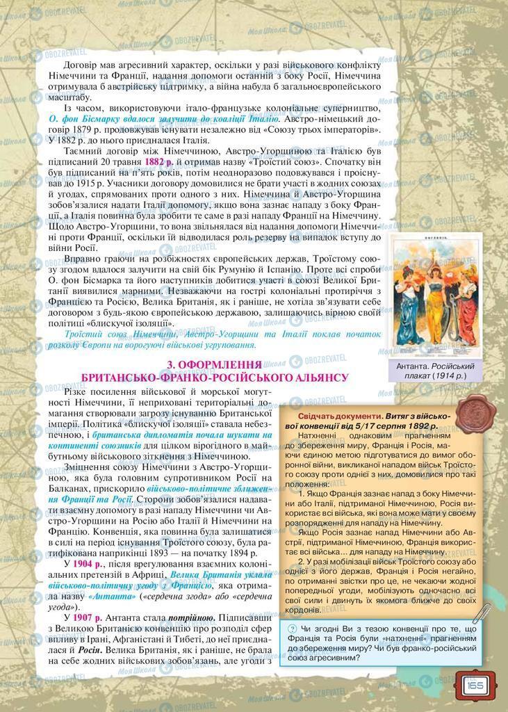 Учебники Всемирная история 9 класс страница 165