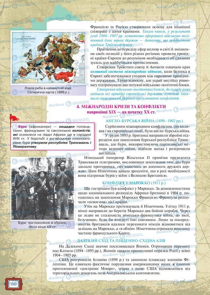 Учебники Всемирная история 9 класс страница 166