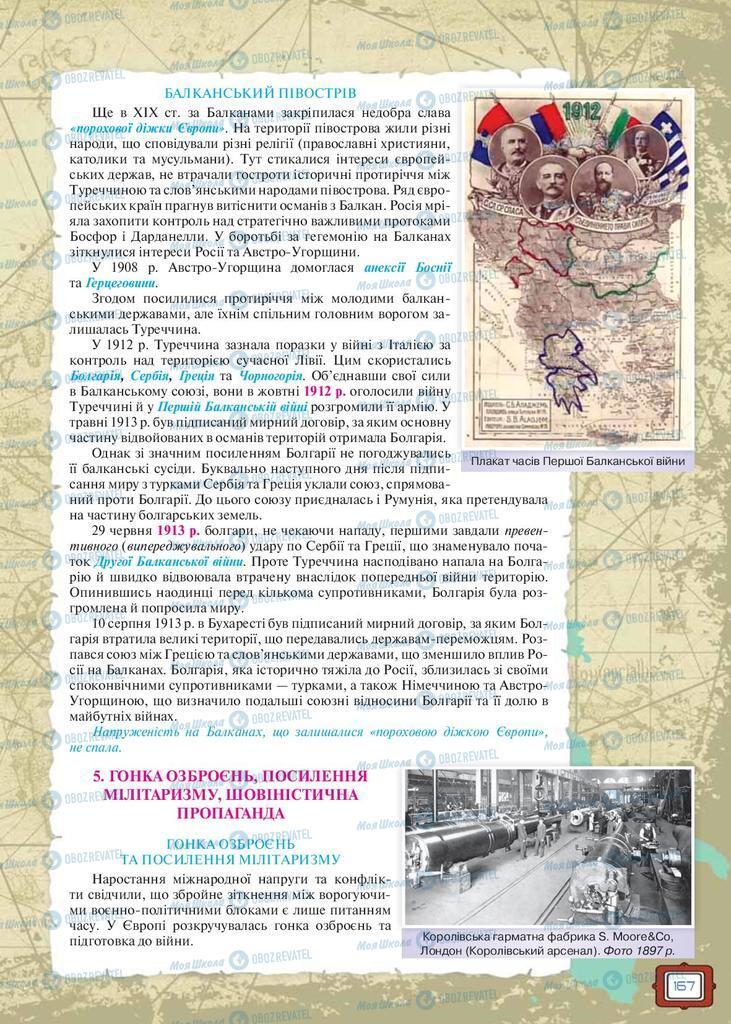 Учебники Всемирная история 9 класс страница 167