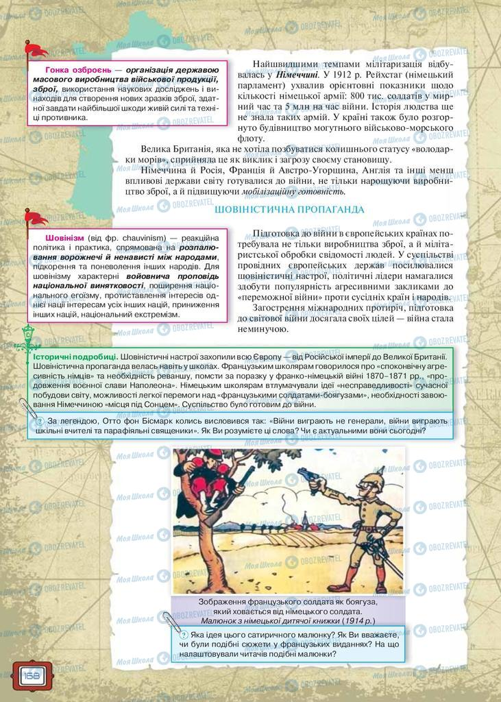 Учебники Всемирная история 9 класс страница 168