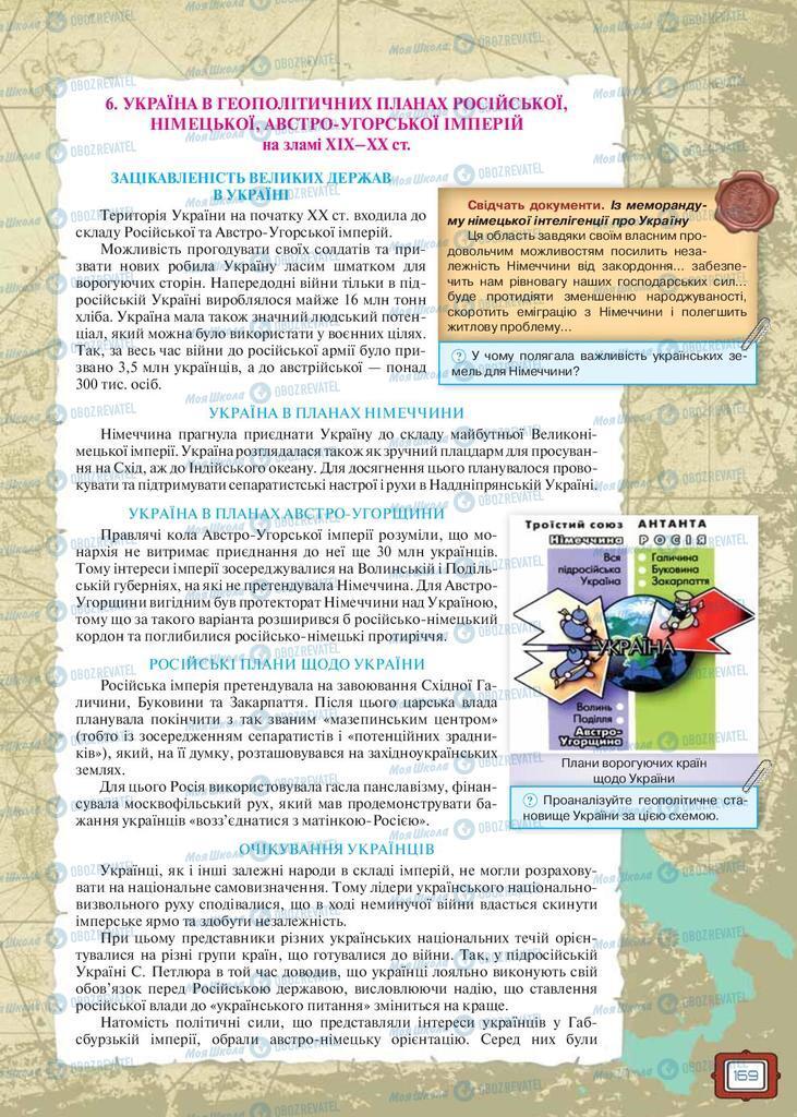 Учебники Всемирная история 9 класс страница 169