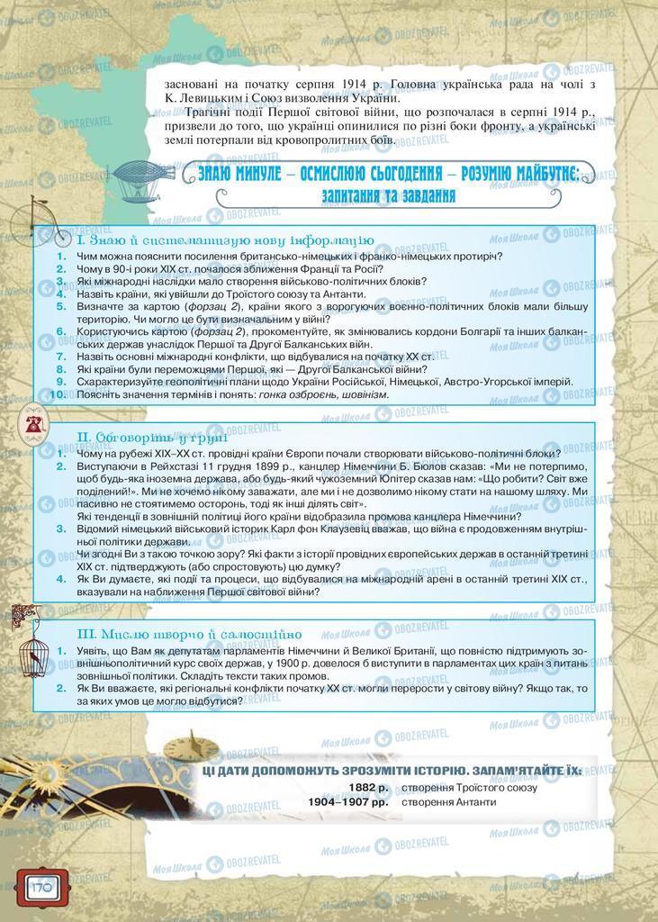 Учебники Всемирная история 9 класс страница 170