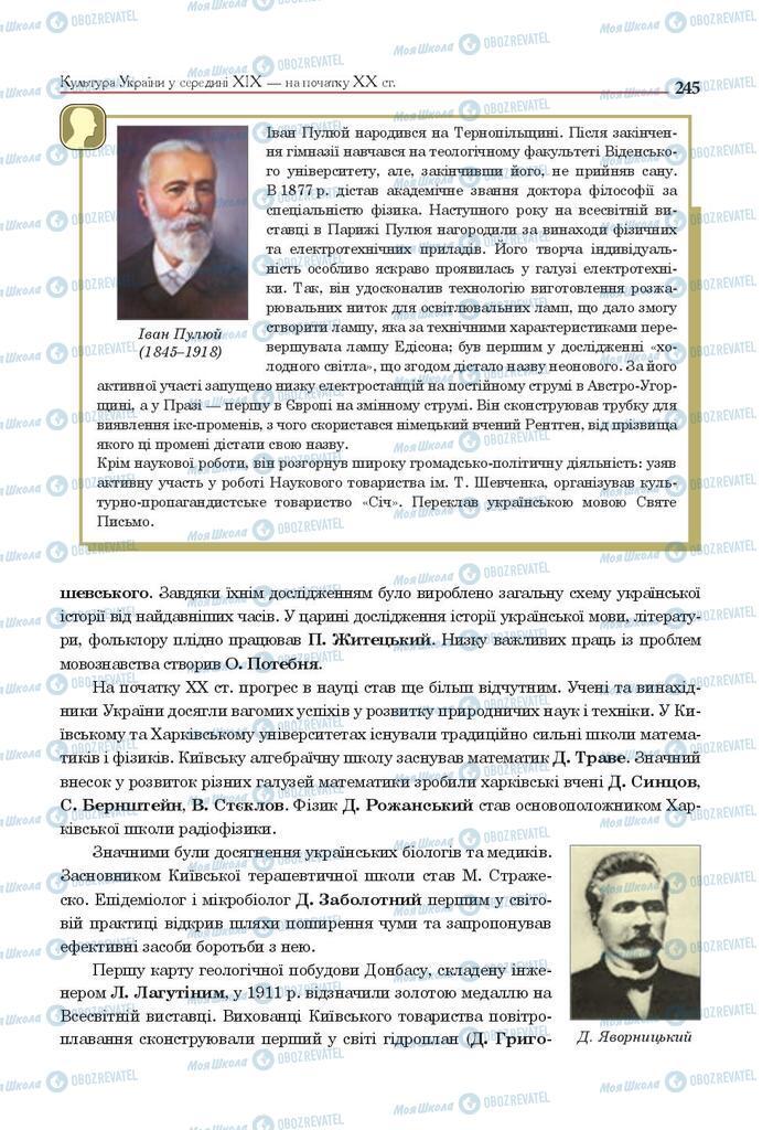 Підручники Історія України 9 клас сторінка 245