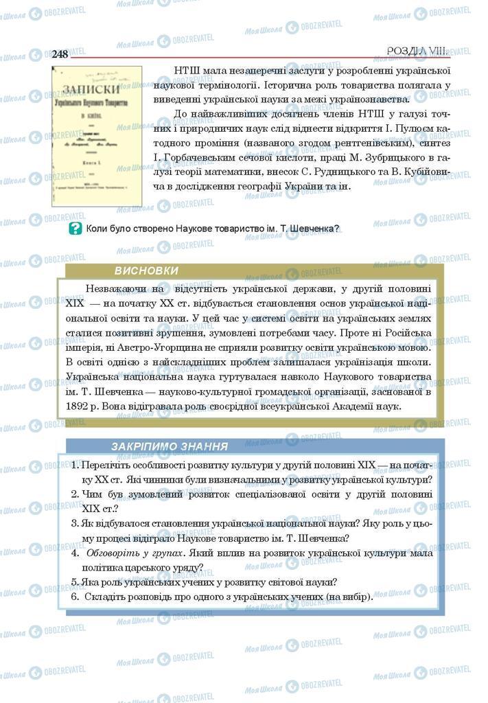Підручники Історія України 9 клас сторінка 248