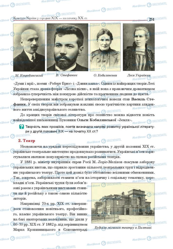 Підручники Історія України 9 клас сторінка 251