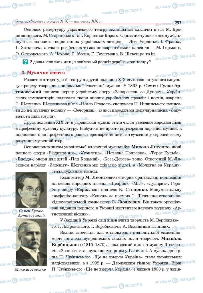 Підручники Історія України 9 клас сторінка 253