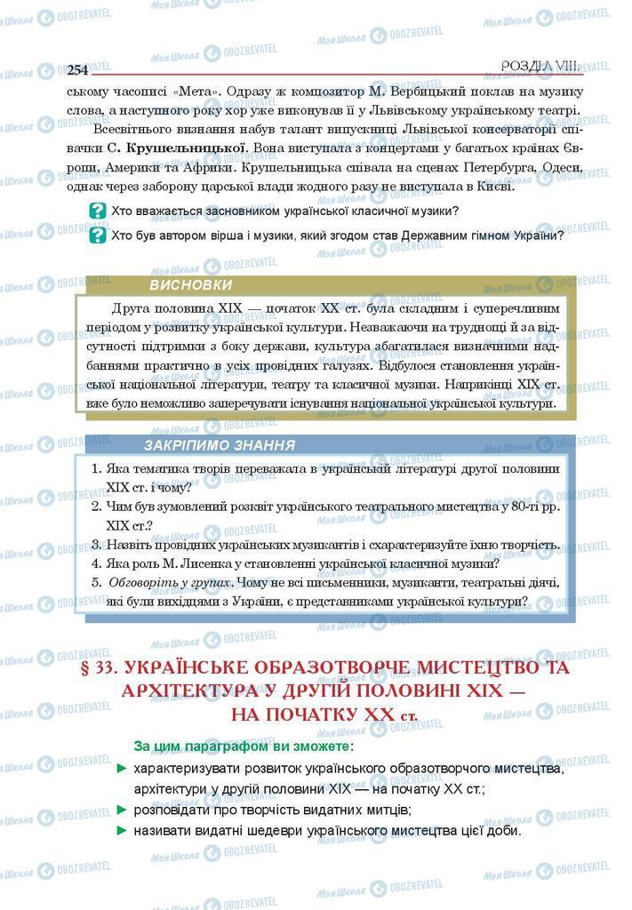 Підручники Історія України 9 клас сторінка 254