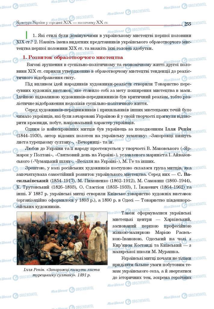 Підручники Історія України 9 клас сторінка 255