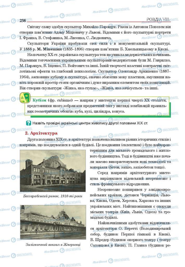 Підручники Історія України 9 клас сторінка 258