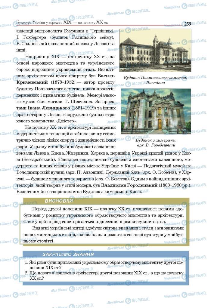 Підручники Історія України 9 клас сторінка 259