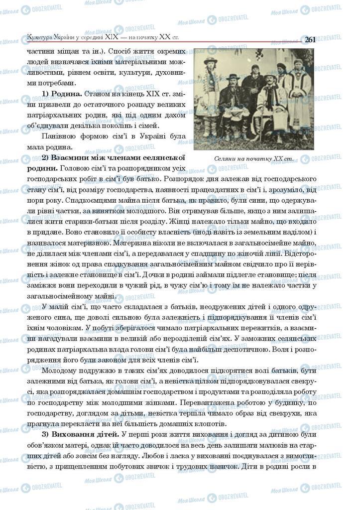 Підручники Історія України 9 клас сторінка 261