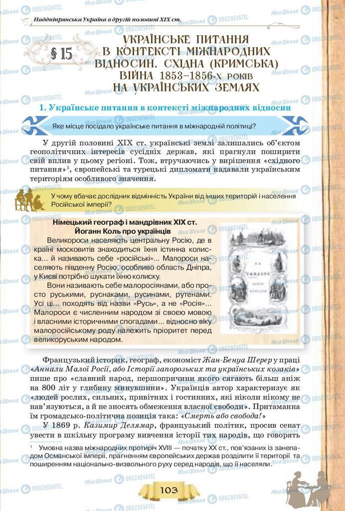 Підручники Історія України 9 клас сторінка 103