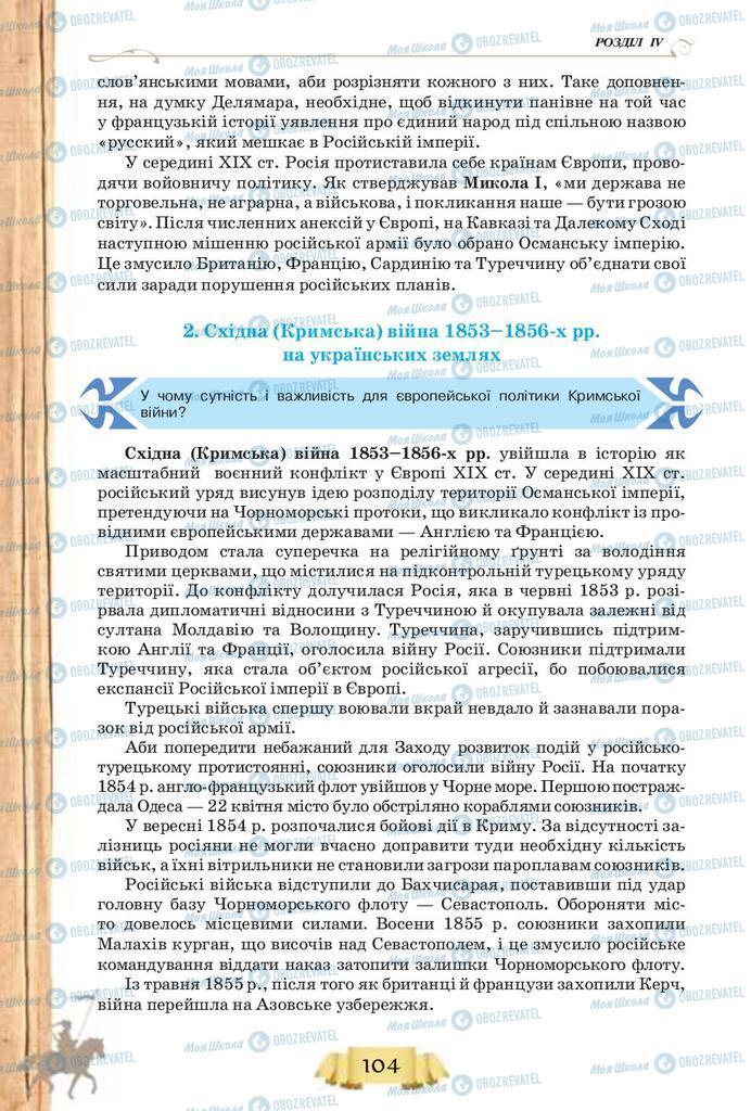 Підручники Історія України 9 клас сторінка  104